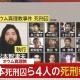 【速報】逮捕から23年 オウム真理教の元代表、松本智津夫(麻原彰晃)死刑囚ら けさ死刑執行