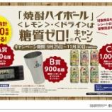 『タカラ「焼酎ハイボール」<レモン>・<ドライ>は糖質ゼロ!キャンペーン』の画像