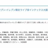 『【乃木坂46】7月29日『セブン-イレブン限定ライブ@インテックス大阪』出演メンバーが公開!!!』の画像
