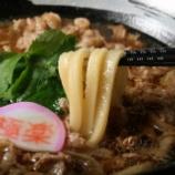『【うどん】にんにく肉うどんまし屋(大阪・玉造)』の画像