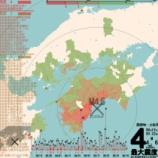 『【地震情報】高知県の土佐湾でM4.6の地震発生「今後の地震に注意」』の画像