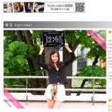 『(番外編)一昨日、『美人時計」埼玉版がスタートしました』の画像