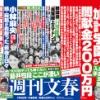 【朗報】秋元康に文春砲キタ━━━━━━(゚∀゚)━━━━━━ !!!!!