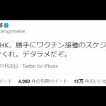 河野大臣「うあー、NHK、勝手にワクチン接種のスケジュールを作らないでくれ。デタラメだぞ。」