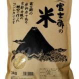 『3年振りに『富士酢の米』を販売します』の画像