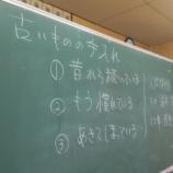 『【桐生教室】2016年10月24日(月)のレポート』の画像