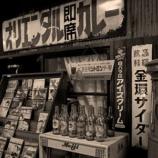 『平成9年生まれだけど昭和の世界に憧れる』の画像