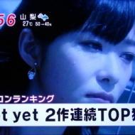 AKB48大島優子、北原里英、横山由依、HKT48指原莉乃の4人からなる派生ユニット「2013年Not yetがソロ、ユニット含め初動1位」 アイドルファンマスター