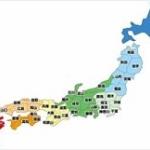 日本史で全然出てこない都道府県wwww