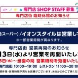 『【営業再開】イオン志都呂専門街店が5月13日(水)に営業再開!専門店街は19時、レストランは20時までの短縮営業』の画像