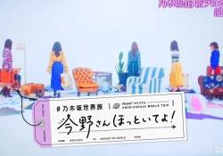 【衝撃】乃木坂46新プロジェクトキタ――(゚∀゚)――!!内容はなんと・・・?!!!