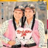 『【#ボビ伝60】リンリン・ランラン『恋のインディアン人形』動画! #ボビ的記憶に残る歌』の画像
