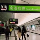 『海洋公園(オーシャンパーク)まで4分!新路線「南港島線」が28日に開通』の画像