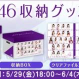 『乃木坂46に新たなグッズ展開が!!!『収納グッズ』詳細が公開キタ━━━━(゚∀゚)━━━━!!!』の画像