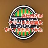 『併設店が多くて助かる!浜松市内のタリーズコーヒーをまとめてみたよ!【2016年版】』の画像