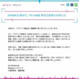 『『AKIBA'S BEAT』VITA版、発売決定!』の画像