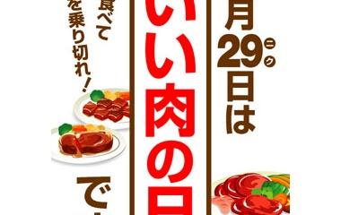 『お肉』の画像