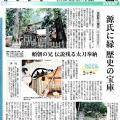祖師野八幡宮「源氏に縁 歴史の宝庫」