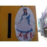 『(石川)金沢のメイドカフェ?』の画像