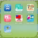 『アラフィフ女子3人台湾旅 第5弾2016.2.18〜準備・計画編』の画像