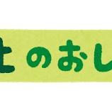 『関西及び関東ペアレンツキャンプ親の会中止のお知らせ』の画像