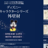 『ミッキーの外壁』の画像