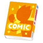 漫画家「違法サイトで漫画読むな!」ワイ「ほな無料で読ませてどうぞ」