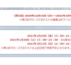 【待望も待望の】『PSO2:NGS』当選通知メールが来た!【2021年1月19日(火)19:15~19:40頃】