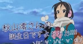 【けいおん!】秋山澪の誕生日が凄すぎる!ケーキにグッズwwww【聖誕祭まとめ】