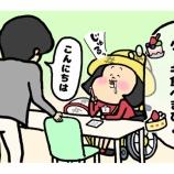 『車いすで恋活【さわやかくん編①】〜爽やかイケメン参上!〜』の画像