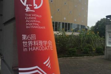 第6回世界料理学会 in HAKODATEで語られたこと