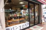 駅前商店街のパン屋さん『Premiere Panis』で今話題の新製品が登場してますよ!