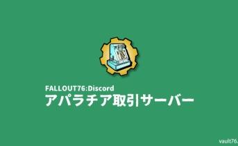 Fallout76:アパラチア取引サーバー