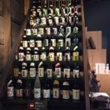 『小江戸蔵里の「日本酒」』の画像