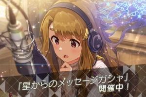 【ミリシタ】「星からのメッセージガシャ」開催!SSR美也、制服シリーズSR志保&SRエミリー登場!