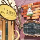『【再訪】寝屋川市 月海珈琲店の週末だけの特別ランチも充実で大満足♡』の画像
