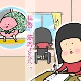 『筋生検を受けました⑥〈終〉〜筋肉さんへのお手紙〜』の画像