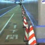 『(海底)関門トンネルは運動ポイント!?』の画像