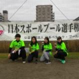 『BS東京 スポールブール 1月練習予定』の画像