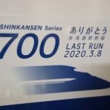 『【ありがとう700系】700系の団体列車ツアーに参加した』の画像