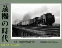 『蒸機の時代 No.83 3月19日(金)発売』の画像