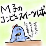 『🍪M子のコンビニスイーツレポ🍪』の画像