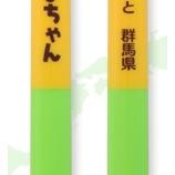 『ティータイム気分を!「Lipton × SARASA CLIP」入荷。』の画像