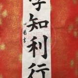 『令和の書法道「学知利行」/令和時代』の画像