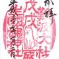 生國魂神社〔大阪市天王寺区生玉町〕 戊戌歳干支朱印拝受|八兵衛狸のはなし