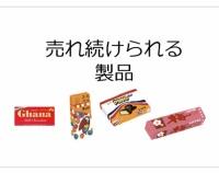 『売れ続けられるお菓子の特徴:チョコレート製品比較』の画像