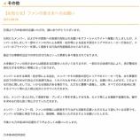 『【速報】乃木坂・欅坂・日向坂公式サイトに再び警告が!!『メンバー、家族へのストーカー・待ち伏せ・盗撮など迷惑行為防止のお願い・・・』』の画像