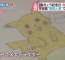 女帝・金与正の日本通な素顔 アニメ好きで自宅にファミコン