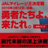 『JALマイレージ王決定戦でチャンピオンに輝くと10万マイルゲット!でも自分は参戦を見送ります。』の画像
