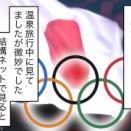 【漫画】オリンピックの開会式ぶっちゃけどうでした??